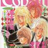 Cobalt 1993年2月号