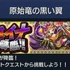 モンスト EXクエスト 原始竜の黒い翼 ダイナ討伐!! 完結編