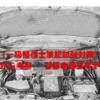 【一級整備士筆記試験対策】過去問から考察  プラネタリギヤの作動