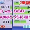 【困ったときは?】HDDvs.SSD速いのはどっちだ選手権!【検証動画】