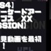 【初見動画】PS4【アーケードアーカイブス XX MISSION】を遊んでみての感想!