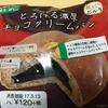 定番にしてほしい!オキコパン・とろける濃厚チョコクリームパンを食べたよ