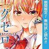 11月5日【無料漫画】ド級編隊エグゼロス・μ&i・千早さんはそのままでいい・ワンダーラビットガール・ドットインベーダー【kindle電子書籍】