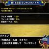 level.1214【ウェイト100】第165回闘技場ランキングバトル初日