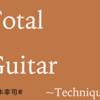 【保存版】ギター・テクニック一覧表【前編】