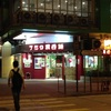 長沙湾 「759雲吞麺」 おしんやワンタンメン