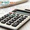 福岡 法人 税金|福岡応援隊♪