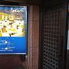 レストラン スネービット(Restaurant Snovit)/ 札幌市中央区南9条西1丁目 ホテルノースシティ 1F