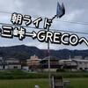 朝ライド!十三峠→GRECOへ!