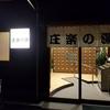 篠崎 庄楽の湯 露天風呂やシルク風呂など種類豊富な浴槽がある銭湯