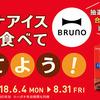 ガーナアイスを食べてBRUNOを当てよう! 合計500名に当たる!