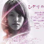映画「ひかりのたび」父親役の高川裕也が異彩を放っていたことと志田彩良に期待