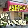 家内商店(家内工場)
