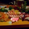 地元の寿司屋で食べた刺身が絶品だった話