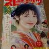 新連載「新九郎、奔る!」(ビッグコミックスピリッツ2020.1.30)