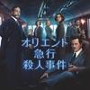 映画『オリエント急行殺人事件』感想 キャストが豪華すぎる列車で起こる事件