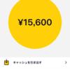 5分で1万5千円入金?!CASH(キャッシュ)アプリの使い方まとめ