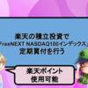 楽天の積立投資で「iFreeNEXT NASDAQ100インデックス」を定期買付を行う【楽天ポイント使用可能】
