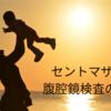【不妊治療】腹腔鏡検査前の説明と術前検査