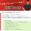 迫祐樹さんのプログラミング講座「スキルハック」を購入しました!~学べる環境をお求めの方へおすすめ!~