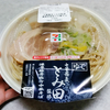 【セブンイレブン限定】中華蕎麦とみ田のレンジラーメンが美味しい!
