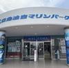 三浦半島と結びつく【京急油壺マリンパーク】にLet's go!?今なら前売りチケットがお得に買える。