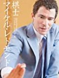 2017/06月例会参戦記 #6「天元戦第1期「○×クイズ」の問題および解説(後篇)」