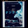 【映画】ダンケルク