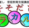 中央公民館『子そだて ア・ラ・カ・ル・ト』 3回シリーズ!