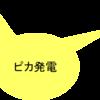 ピカチュウで自家発電するには東京~横浜間を往復する電線が必要だ【ピカ発電③】