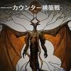 Vol.25【MTGアリーナ】Ⅳ:終局の始まり――カウンター構築攻略!(デッキ紹介)