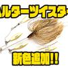 【イマカツ】トーナメント使用出来るアラバマ仕様スピナーベイト「ヘルターツイスター」に新色追加!
