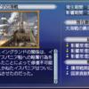2021/5/7~9 Eosアントワープ大海戦 集合場所はポーツマス