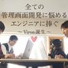 全ての管理画面開発に悩めるエンジニアに捧ぐ 〜Viron誕生〜