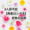 2人目不妊【再度ロング法】恐怖の採卵