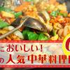タクシードライバーが教える、本当においしい京都の人気中華料理店6選
