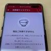 【吉野家】50%還元の「d払い」のミニアプリ「吉野家テイクアウト」が使えない?