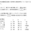 たった2ヶ月、1日90分の勉強で難関国家資格(一陸技)に合格した取って置きの方法。