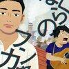 噴火の街で男子高校生二人が友情を繰り広げる 真造圭伍『ぼくらのフンカ祭』感想