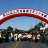 第30回三河湾健康マラソン