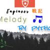 【その2】pythonでメロディーを作りたい