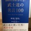 『武士道の名言100』新渡戸稲造 野中根太郎