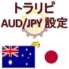【FX】トラリピAUD/JPY(豪ドル/日本円)ペアの設定(最新版)