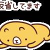 「✨🌱🍀(*´ω`*)🌱🍀✨」の巻