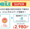 U-mobileのほぼかけ放題プラン「U-mobile SUPER」のMNP転入受付けが開始されました!!
