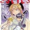 3×3EYES 幻獣の森の遭難者 / 高田裕三(1)、あれから7年後の世界で始まる続編、世界の崩壊を止める物語の始まり