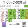 雑穀米おにぎり文蔵 営業日 平成29年10月