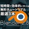 短時間で効率的に学べるBlenderの無料チュートリアル/厳選3本