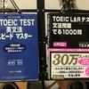 【TOEIC#003】5月23日実施の受験票が届きました 〜 今回はPart5(文法)の得点アップを目指します