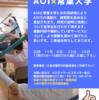 【見学会】AOIデイサービスセンター新川 開催予定11月8・22・29日